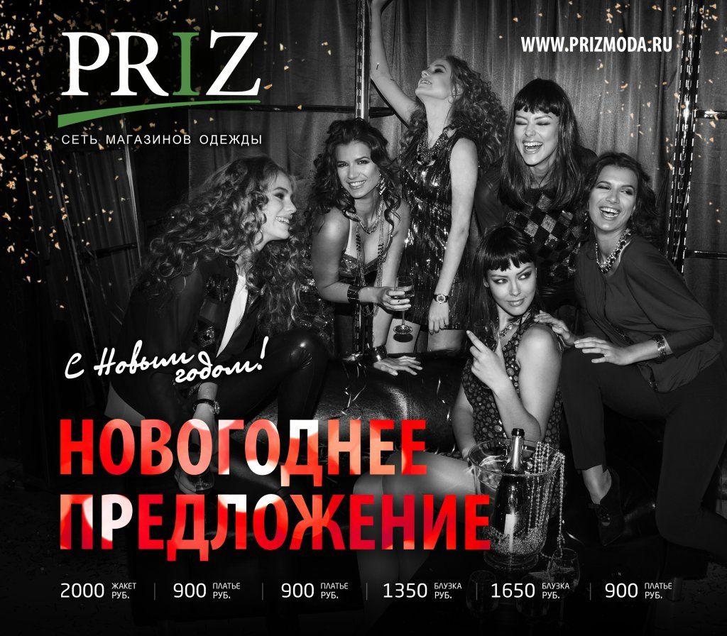Интернет магазин женской одежды с бесплатной доставкой в новосибирск